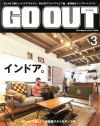 GO OUT(3 2019 March vol113)月刊誌